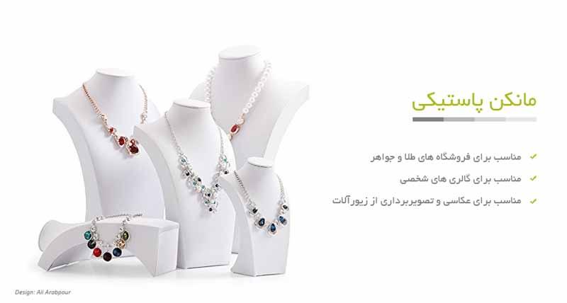 ایفوگرافی مانک طلا فروشی با قاب پلاستیکی و روکش چرم سفید