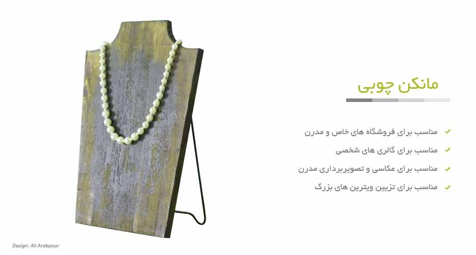 مانکن طلا فروشی خاص از جنس چوب و رنگ آمیزی مدرن پتینه کاری شده